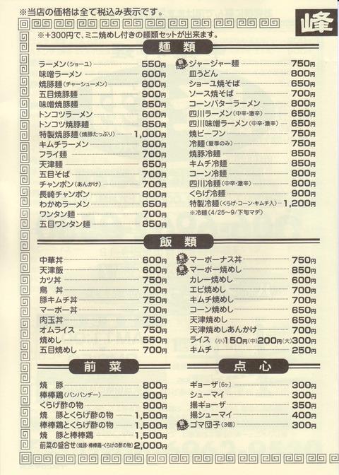hosyo_menu_2