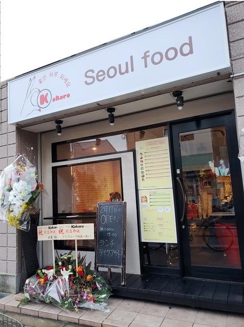 2020_seoul_food_ok