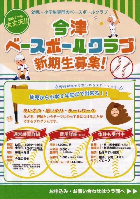 imazu_baseball_1
