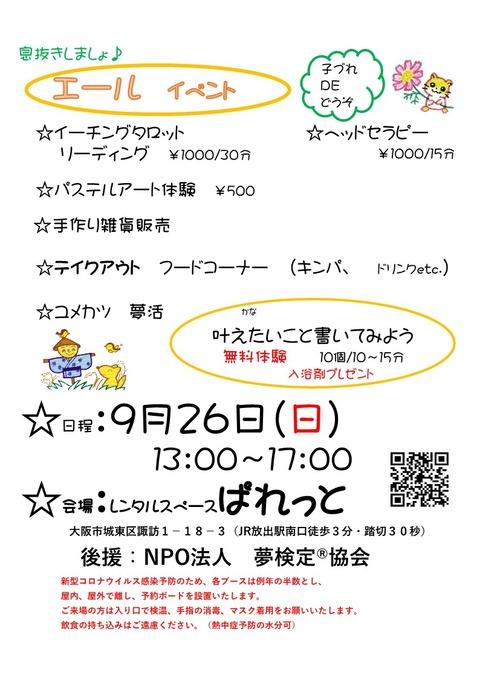 0926イベントフライヤー(1)_1