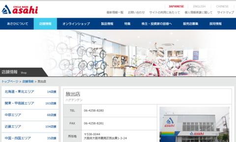 asahi_cycle