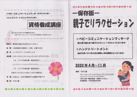 2020_palette_oyako1