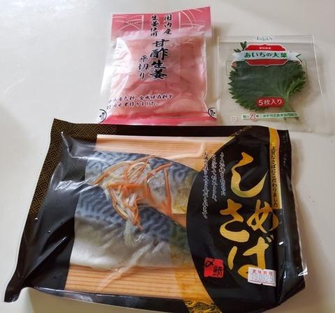 sabazushi_1