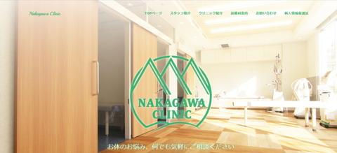 2017_nakagawa_1