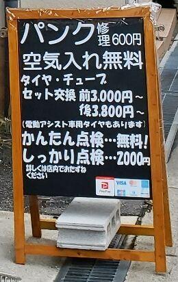 20200625_cicle_yamada_2