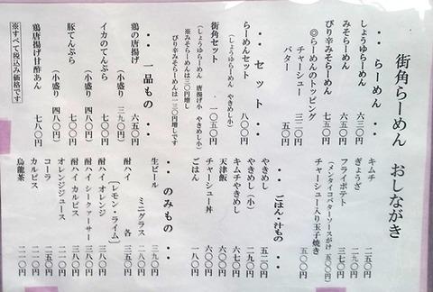 machikado_2