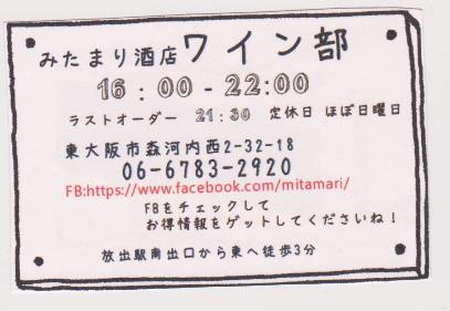 2019_mitamari_16