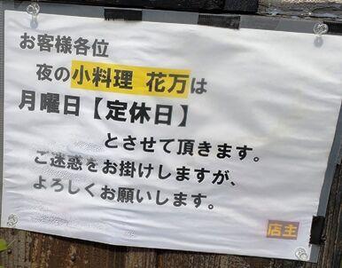 20200_424_hanaman1