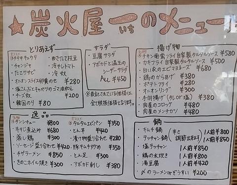 2017_ichi_1