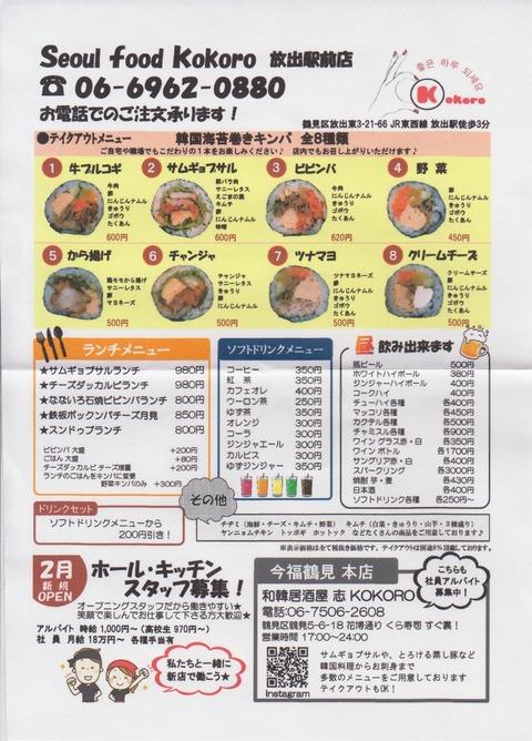 cocoro_menu