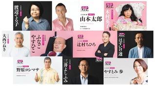 s-20190706れいわ新選組
