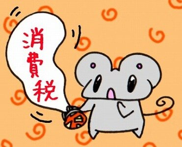 s-20200925消費税朱色