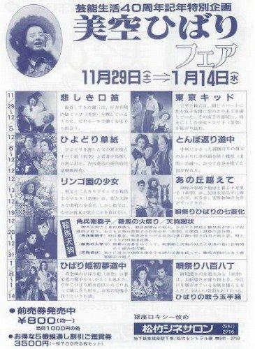 s-美空ひばり40周年記念フェア 映画2