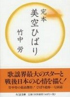 s-s-美空ひばり&竹中労 定本