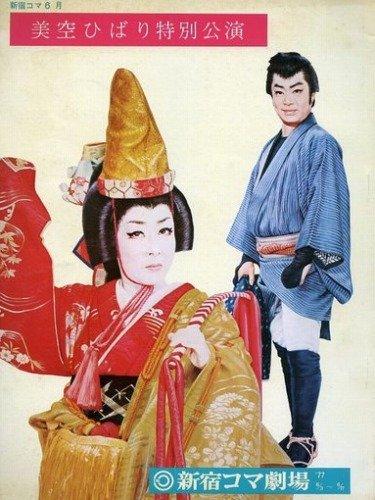 s-美空ひばり新宿コマ 77年6月