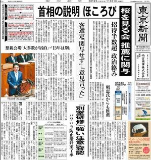 s-20191121東京新聞