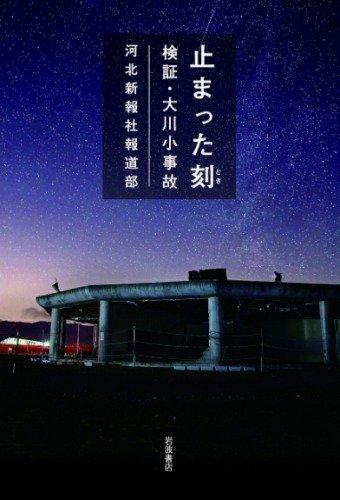 s-20190908止まった刻(とき)