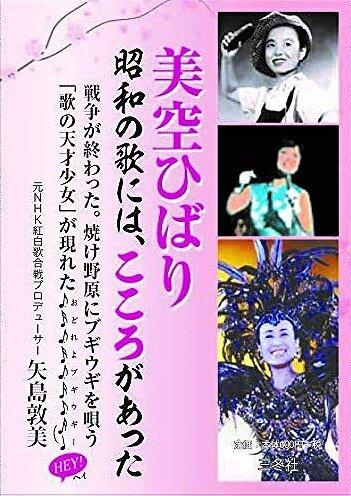 s-20200615美空ひばり昭和の歌には、こころがあった