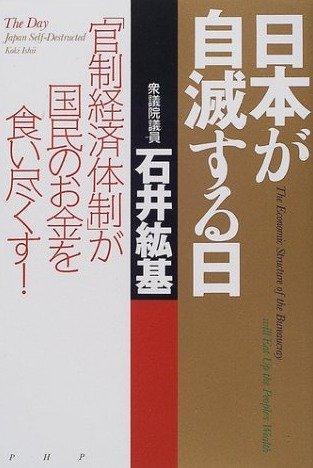 s-20191026日本が自滅する日