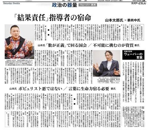 s-2020.02.22北海道新聞