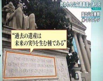 s-20200326アメリカ公文書館