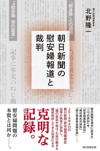 s-20200808.朝日新聞の慰安婦報道と裁判