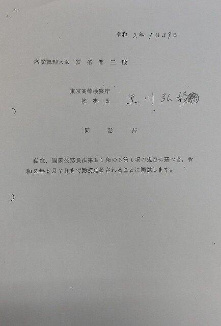 s-20200526黒川サイン