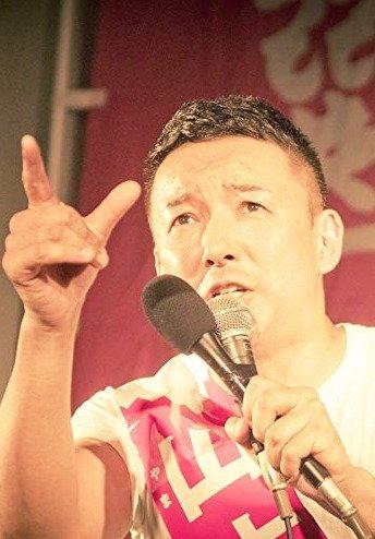 s-20191027山本太郎
