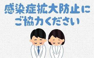 s-20200428感染症拡大防止・医師