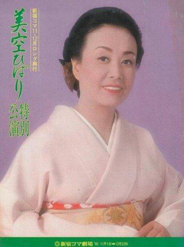 s-「森の石松」'80新宿コマ劇場公演パンフレット