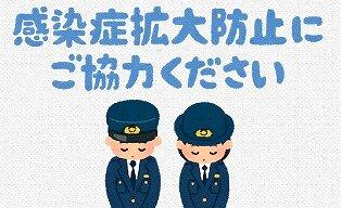 s-20200428感染症拡大防止・警官