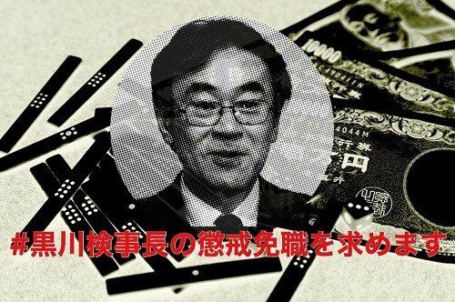 s-20200521黒川懲戒免職しろ4