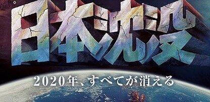 s-20200413日本沈没