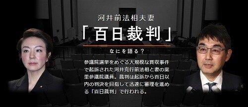 s-20200825河井100日裁判
