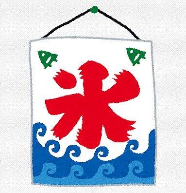 s-20200506かき氷の旗