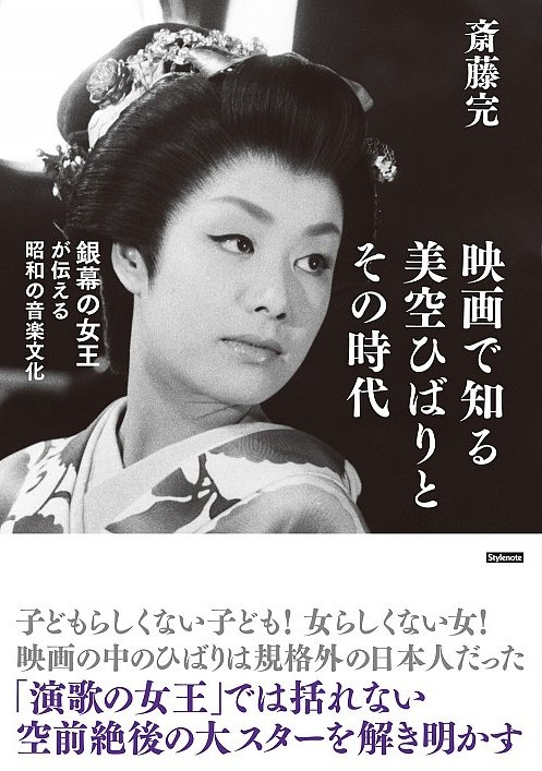 s-20131220美空ひばり