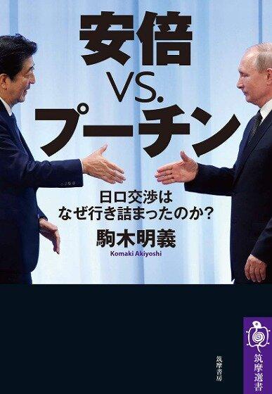 s-20210125安倍vsプーチン 日ロ交渉はなぜ行き詰まったのか?