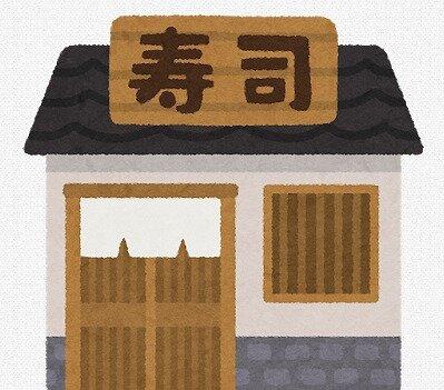 s-20200719お寿司屋さん