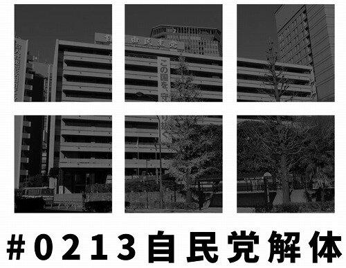 s-20200213自民党解体