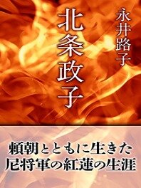 s-20210327北条政子と永井路子歴史小説全集