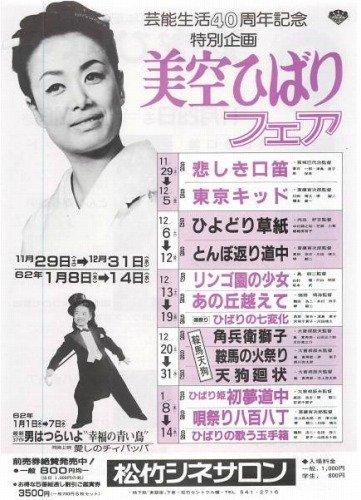 s-美空ひばり40周年記念フェア 映画1