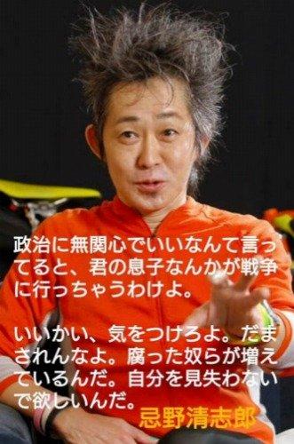 s-忌野清志郎