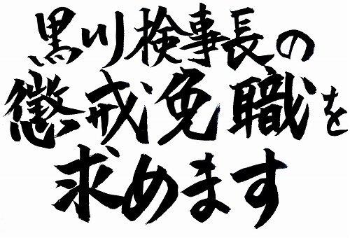 s-20200521黒川懲戒免職しろ