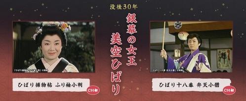 s-没後30年・銀幕の女王