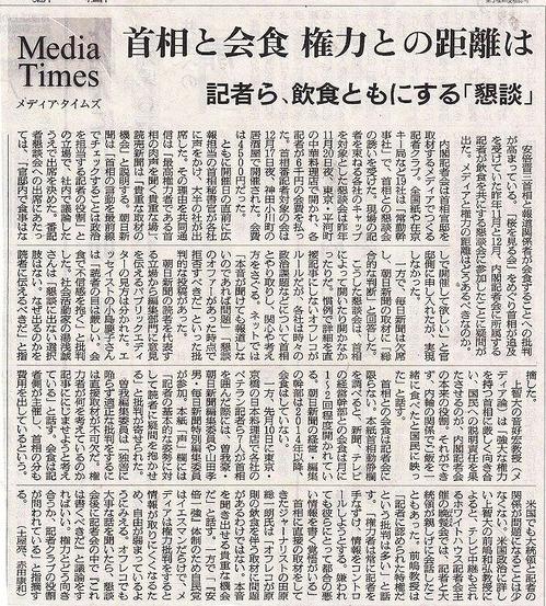 s-20200217朝日新聞