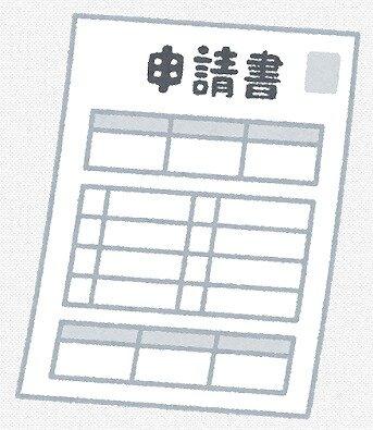 s-20200508申請書