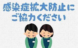s-20200428感染症拡大防止・店員