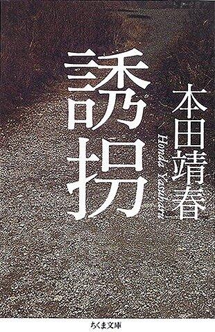 s-20201226誘拐 本田靖春