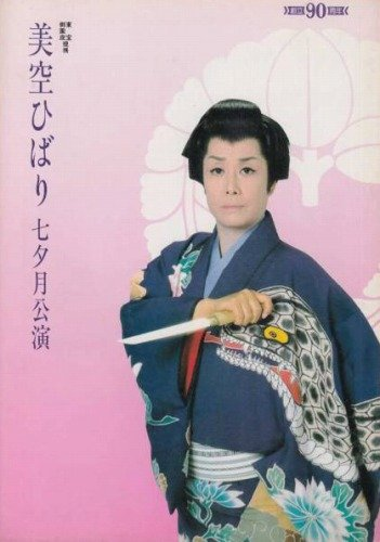 s-美空ひばり 御園座 七夕月公演 弁天娘