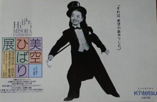 s-近鉄京都 ひばり展 1